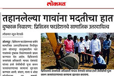 Watershed_at_North_Solapur